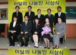 보건복지부 장관 및 이달의 나눔인 수상자들 단체사진